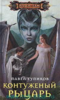 Контуженный рыцарь : роман