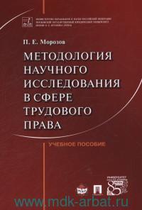 Методология научного исследования в сфере трудового права : учебное пособие