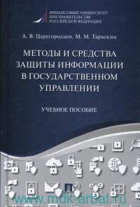 Методы и средства защиты информации в государственном управлении : учебное пособие