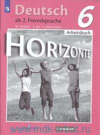 Немецкий язык : второй иностранный язык : рабочая тетрадь : 6-й класс : учебное пособие для общеобразовательных организаций = Horizonte : Deutsch 6 : als2. Fremdsprache : Arbeitsbuch (ФГОС)