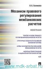 Механизм правового регулирования межбансковских расчетов : монография