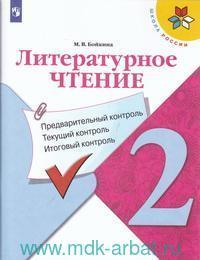 Литературное чтения : 2-й класс : Предварительный контроль. Текущий контроль. Итоговый контроль : учебное пособие для общеобразовательных организаций (ФГОС)
