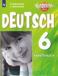 Немецкий язык : 6-й класс : рабочая тетрадь : учебное пособие для общеобразовательных организаций и школ с углубленным изуением немецкого языка = Deutsch 6. Arbeitsbuch