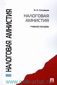 Налоговая амнистия : учебное пособие