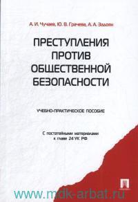 Преступления против общественной безопасности : учебно-практическое пособие : с постатейными материалами к главе 24 УК РФ