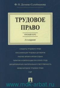 Трудовое право : Краткий курс : учебное пособие