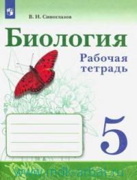 Биология : рабочая тетрадь : 5-й класс : учебное пособие для общеобразовательных организаций (ФГОС)