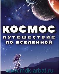 Космос : путешествие по Вселенной