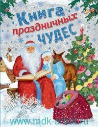 Книга праздничных чудес : вольный пересказ И. Котовской