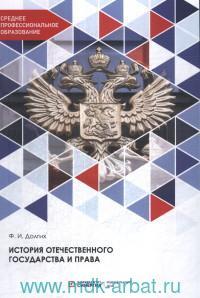 История отечественного государства и права : учебник
