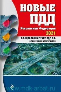 Новые ПДД Российской Федерации на 2021 : официальный текст ПДД РФ с последними изменениями
