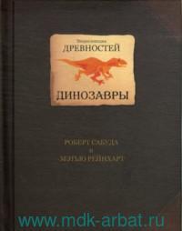 Динозавры : энциклопедия древностей