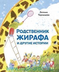 Родственник жирафа и другие истории : рассказы