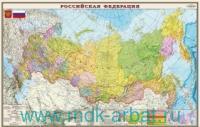 Российская Федерация : политико-административная карта (с Крымом) : М 1:4 000 000 : артикул 653