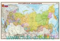 Российская Федерация : политико-административная карта : М 1:5 500 000 : артикул 654 (156х101 см)