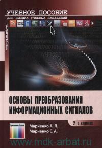 Основы преобразования информационных сигналов : учебное пособие для студентов вузов