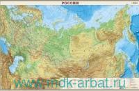 Россия : физическая карта : М 1:7 000 000 : артикул 660