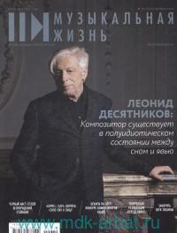 Музыкальная жизнь. №10 (1215), октябрь, 2020 : критико-публицистический журнал