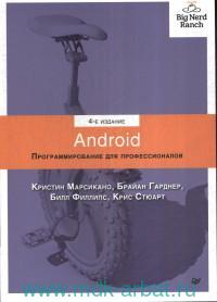 Android : программирование для профессионалов