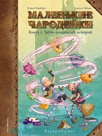 Маленькие чародейки. Кн.2. Тайна поедателей историй : графический роман