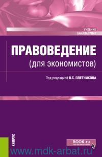 Правоведение (для экономистов) : учебник