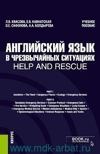 Английский язык в чрезвычайных ситуациях = Help and rescue : учебное пособие