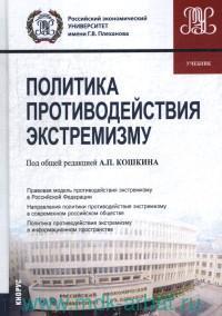 Политика противодействия экстремизму : учебник