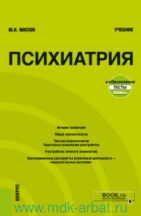 Психиатрия + еПриложение: тесты : учебник