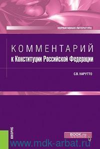 Комментарий к Конституции Российской Федерации : нормативная литература