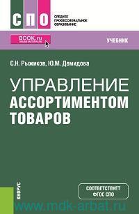 Управление ассортиментом товаров : учебник