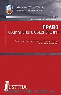 Право социального обеспечения : учебник