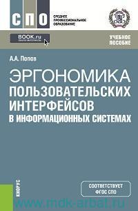 Эргономика пользовательских интерфейсов в информационных системах : учебное пособие