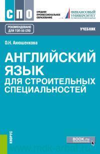 Английский язык для строительных специальностей : учебник
