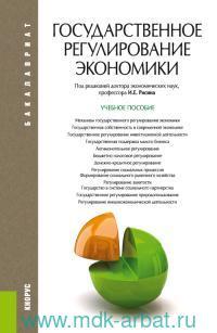 Государственное регулирование экономики : учебное пособие