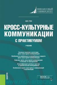Кросс-культурные коммуникации (с практикумом) : учебник