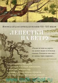 Лепестки на ветру : Японская классическая поэзия VII-XVI веков в переводах Александра Долина : стихи