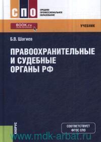 Правоохранительные и судебные органы РФ : учебник