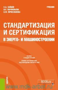 Стандартизация и сертификация в энерго- и машиностроении : учебник