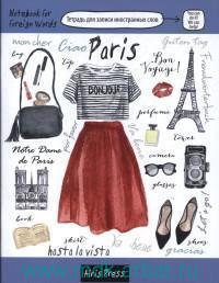 Тетрадь для записи иностранных слов (Париж)