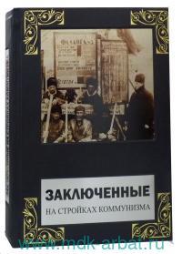 Заключенные на стройках коммунизма. ГУЛАГ и объекты энергетики в СССР. Собрание документов и фотография