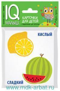 Противоположности : карточки для детей с подсказками для взрослых : для детей с самого раннего возраста