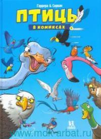 Птицы в комиксах. Т.1
