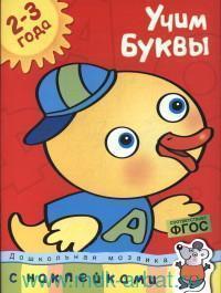Учим буквы : 2-3 года : учебное пособие с наклейками (соответствует ФГОС)