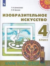 Изобразительное искусство : 4-й класс : учебник для общеобразовательных организаций (ФГОС)