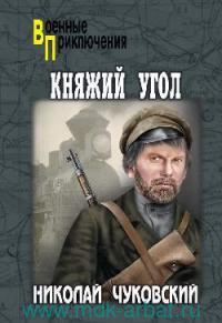 Княжий Угол : роман
