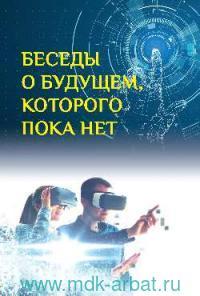 Беседы о будущем, которого пока нет. Россия и мир в XXI веке