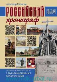 Российский хронограф : Путеводитель по истории россии с мультимедийными дополнениями