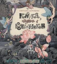 Книга, найденная в кувшинке : графический роман