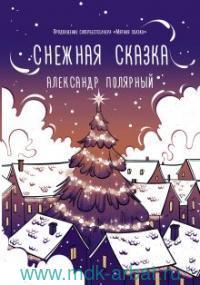 Снежная сказка (вечерняя) = Снежная сказка (утренняя)