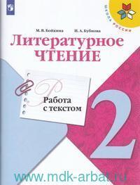 Литературное чтение : работа с текстом : 2-й класс : учебное пособие для общеобразовательных организаций (ФГОС)